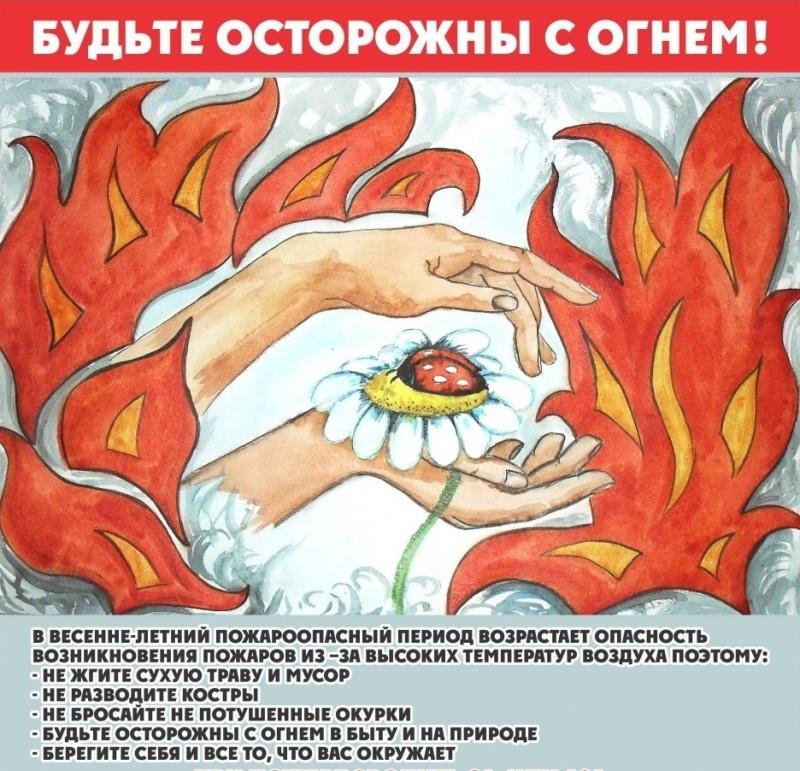 Памятка по правилам пожарной безопасности в весенне-летний пожароопасный период