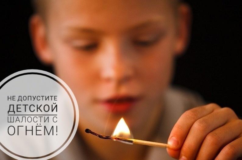 Не допустите детской шалости с огнем!
